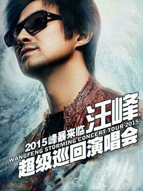 """汪峰2015""""峰暴来临""""超级巡回演唱会-济南站"""