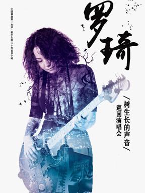 """罗琦""""树生长的声音""""巡回演唱会·南昌站"""