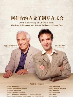 巅峰对话•阿什肯纳齐父子双钢琴音乐会