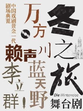 蓝天野、李立群主演,万方编剧,赖声川导演话剧《冬之旅》武汉场