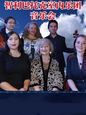 南美神秘魅音—智利巴托克室内乐团音乐会