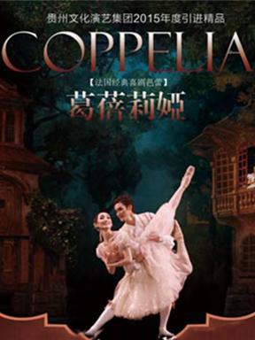 浪漫主义经典芭蕾舞喜剧《葛蓓莉娅》