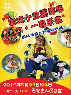 国际小丑嘉年华•六一喜乐会