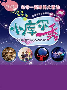 2015八喜·打开艺术之门—韩国奇幻儿童剧《AQUA SHOW—库尔的海底大冒险》