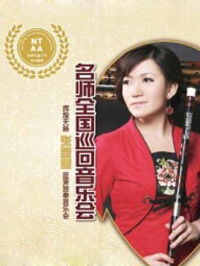 NTAA名师全国巡回音乐会—辉煌天籁张莹莹笛箫独奏音乐会