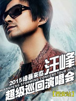 """汪峰2015""""峰暴来临""""超级巡回演唱会·西安站"""