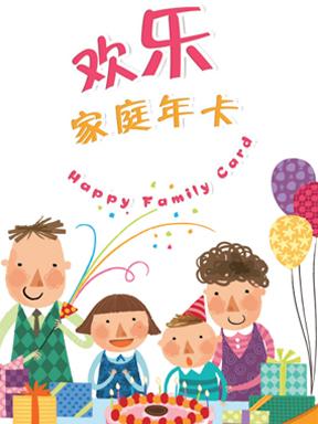 欢乐家庭年卡 Happy Family Card