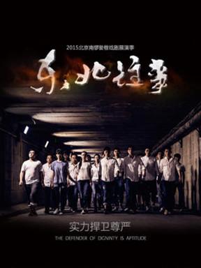 2015北京南锣鼓巷戏剧展演季——《东北往事》