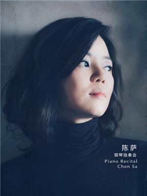 陈萨钢琴独奏音乐会·武汉站
