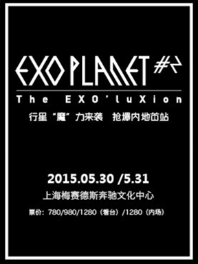 2015 EXO PLANET #2-The EXO'luXion上海演唱会