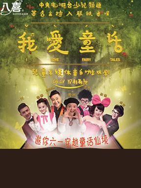 儿童多媒体音乐游戏剧《我爱童话》