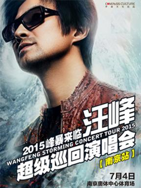 """汪峰2015""""峰暴来临""""超级巡回演唱会-南京站"""