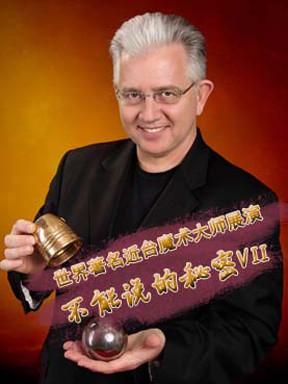 八喜·打开艺术之门—不能说的秘密Ⅶ:世界著名近台魔术大师展演