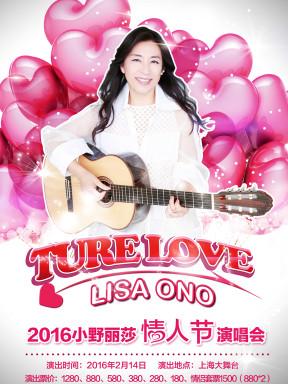 Turelove—2016小野丽莎上海情人节演唱会