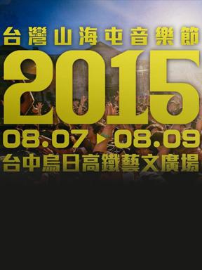 山海屯音乐节2015