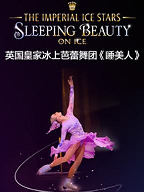 英国皇家冰上芭蕾舞团《睡美人》