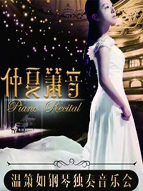 仲夏箫音—温箫如钢琴独奏音乐会