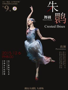 上海歌舞团——舞剧《朱鹮》