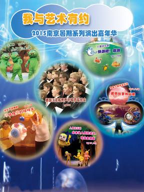 2015年南京《我与艺术有约》欢乐气球偶剧 《寻找快乐的咩咩羊》