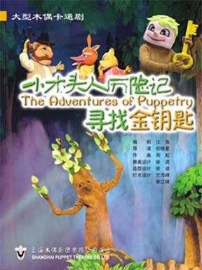 2015年南京《我与艺术有约》 儿童人偶剧《小木头人历险记之寻找金钥匙》