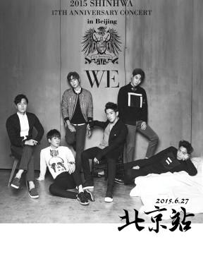 2015神话17周年亚洲巡回演唱会·北京站