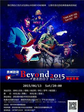 贵州beyond歌迷会