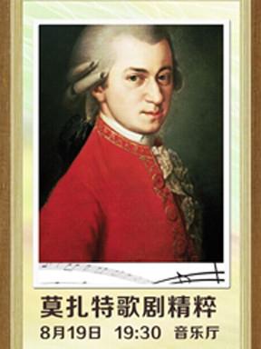 莫扎特歌剧精粹音乐会