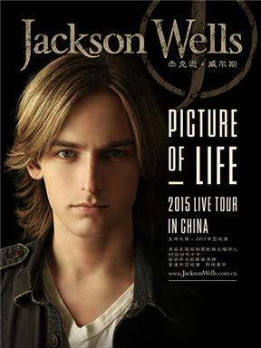 【万有音乐系】JacksonWells2015巡回演唱会