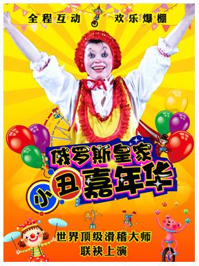 """2015""""俄罗斯皇家小丑嘉年华""""中国巡演-昆明站"""