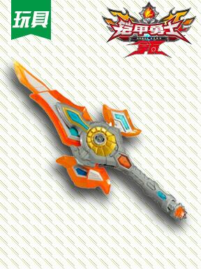 玩具—铠甲勇士:超级熔麟刀