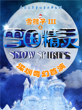 大型实景互动音乐舞台剧—雪孩子3《雪国精灵》深圳首演