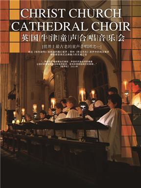 英国牛津童声合唱音乐会