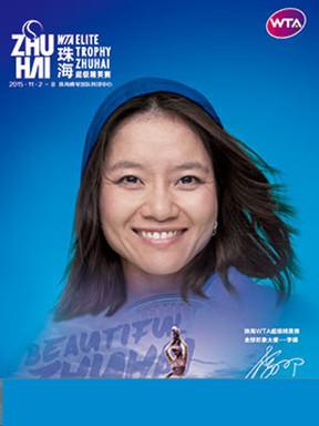 2015年珠海WTA超级精英赛