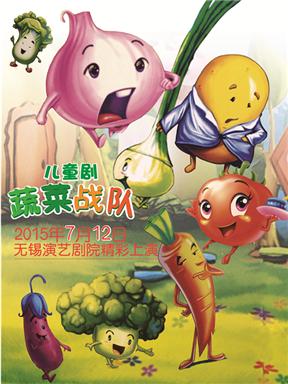 原创儿童剧《蔬菜战队》