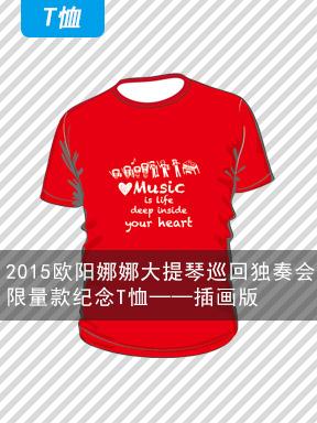 T恤—2015欧阳娜娜大提琴巡回独奏会 限量款纪念T恤——插画版