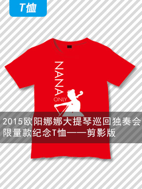 T恤—2015欧阳娜娜大提琴巡回独奏会 限量款纪念T恤——剪影版
