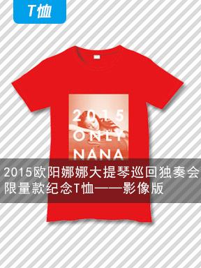 T恤—2015欧阳娜娜大提琴巡回独奏会 限量款纪念T恤——影像版