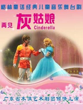 大型格林童话经典儿童音乐舞台剧--《灰姑娘》