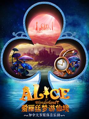 加拿大多媒体音乐剧--《爱丽丝梦游仙境》