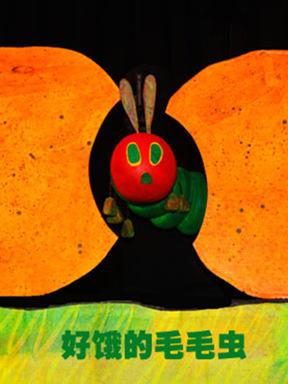 加拿大儿童剧《好饿的毛毛虫》