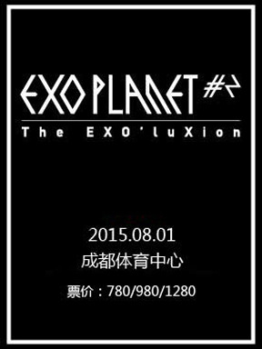 2015 EXO PLANET #2-The EXO'luXion 成都站