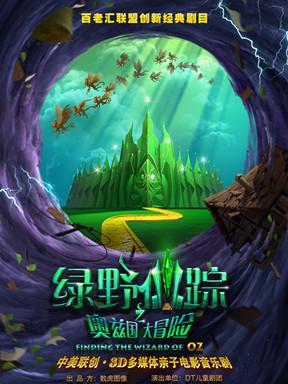 3D魔幻亲子音乐剧《绿野仙踪之奥兹国大冒险》
