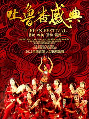 大型民族歌舞《吐鲁番盛典》
