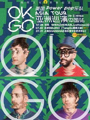 OK GO-美国power pop乐队亚洲巡演-深圳站