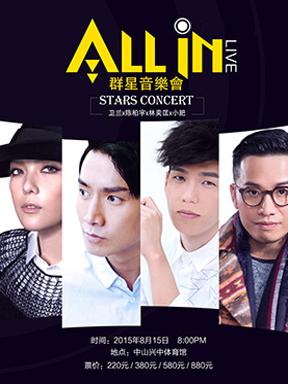 2015中山 ALL IN 群星音乐会