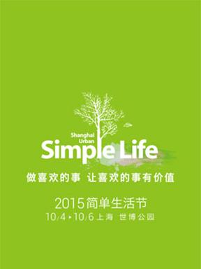 2015上海简单生活节
