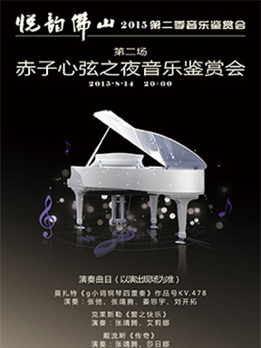 《赤子心弦之夜音乐鉴赏会》