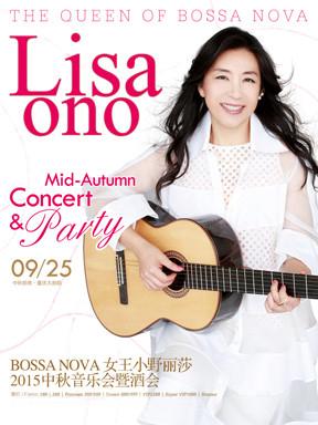 Lisa Ono Mid—Autumn Concer&Party 小野丽莎中秋音乐会暨酒会