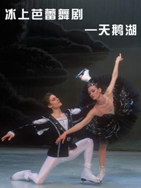 俄罗斯圣彼得堡国家冰上芭蕾舞剧《天鹅湖》