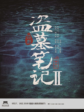 多媒体3D舞台剧 《盗墓笔记II:怒海潜沙》常州站